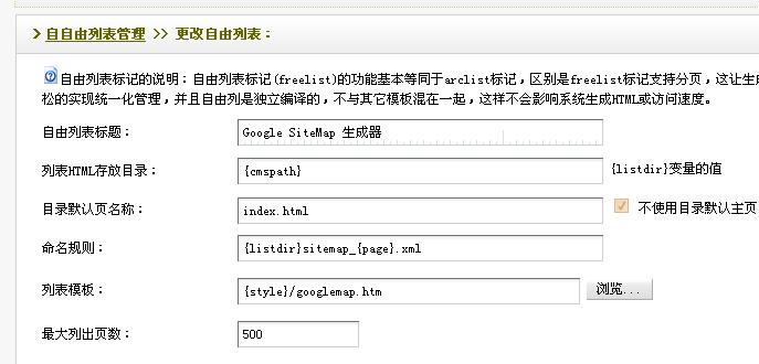 织梦dedecms制作sitemap.xml网站地图