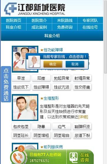 漂亮的男科医院phpcms手机网站模板下载