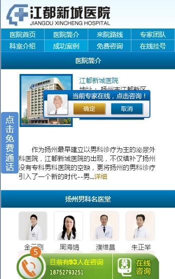 漂亮的男科医院phpcms手机网站模板