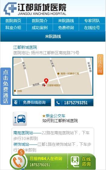 手机网站来院路线页面