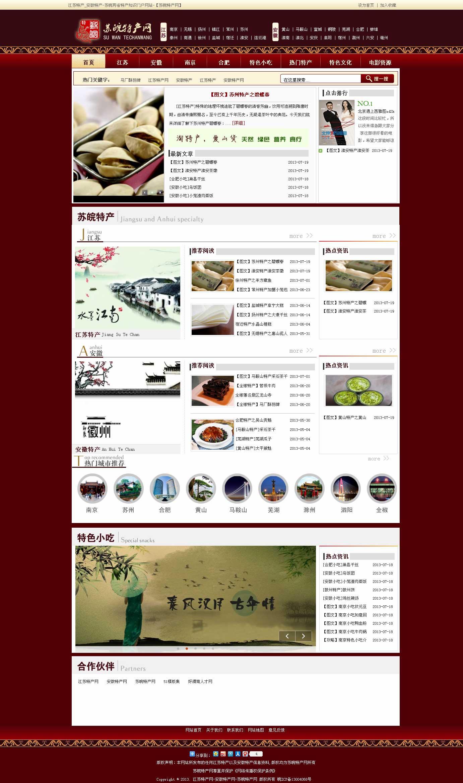 特产网站开发,苏皖特产网织梦开发