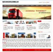 货运物流行业网站模板